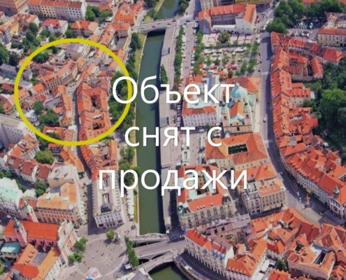 3х этажный дом в самом центре Любляны под апарт-отель